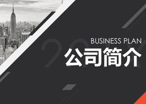 誠為信(廣州)知識產權服務有限公司公司簡介